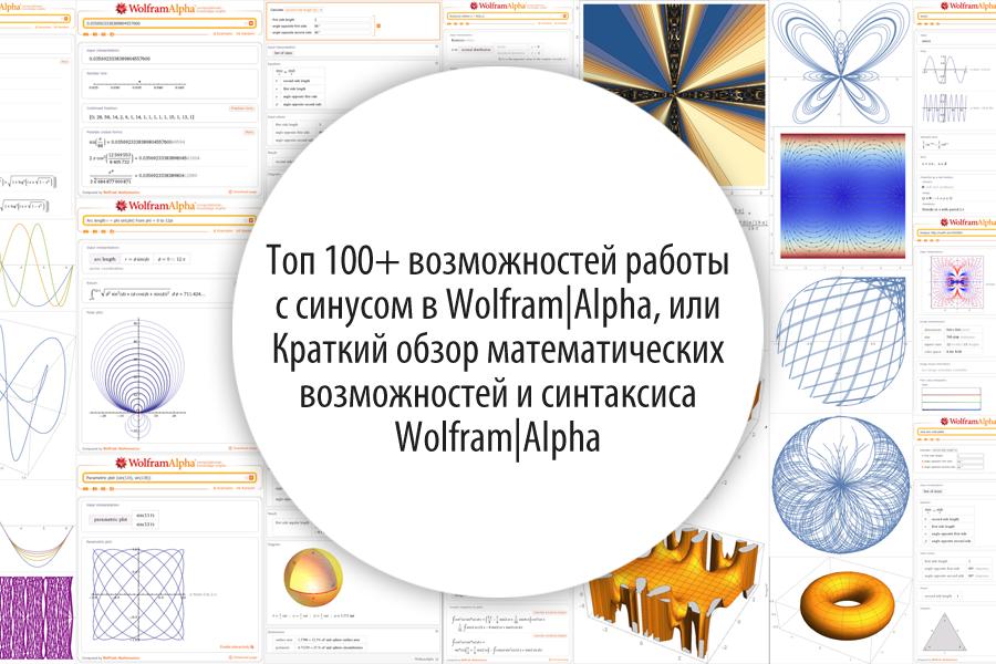 Топ 100+ возможностей работы с синусом в Wolfram|Alpha, или Краткий обзор математических возможностей и синтаксиса Wolfram|Alpha - 1