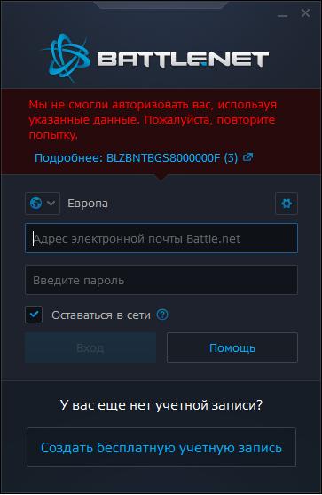 Blizzard заблокировала аккаунты пользователей battle.net из Крыма - 1