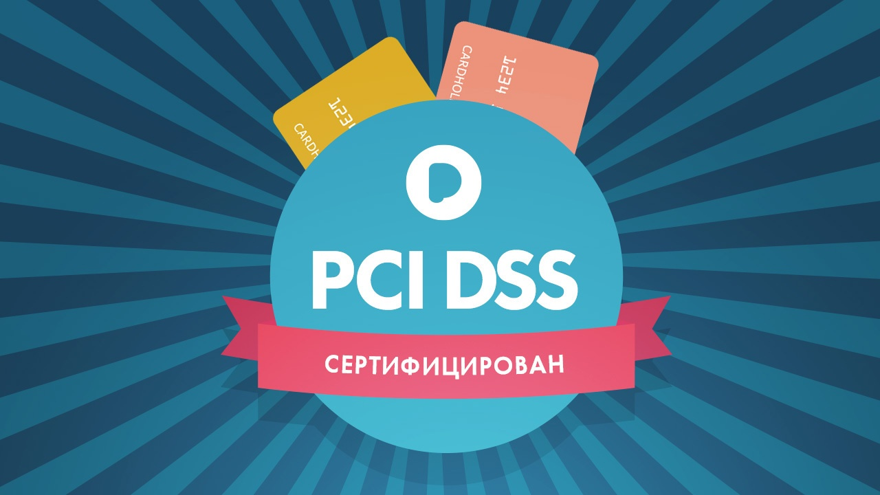 Payler: обновление сертификации PCI DSS до версии 3.0 — DONE - 1