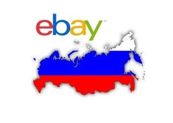 eBay будет хранить данные российских пользователей в РФ - 1