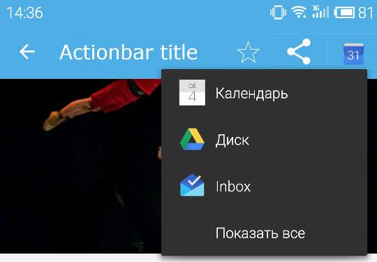 Как я одной кнопкой шарил разные данные в Android приложении - 1