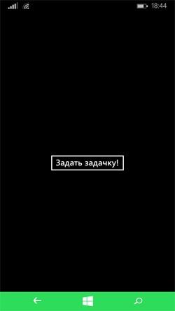 Поговори со мной, Windows Phone - 2