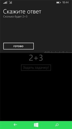 Поговори со мной, Windows Phone - 3