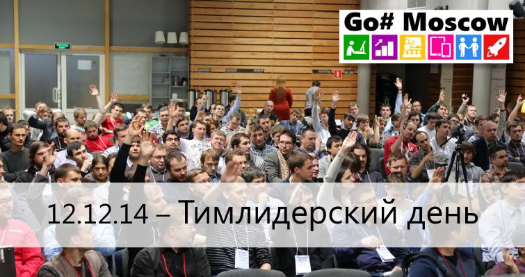 Презентации 27 докладов наших конференций по C# - 3