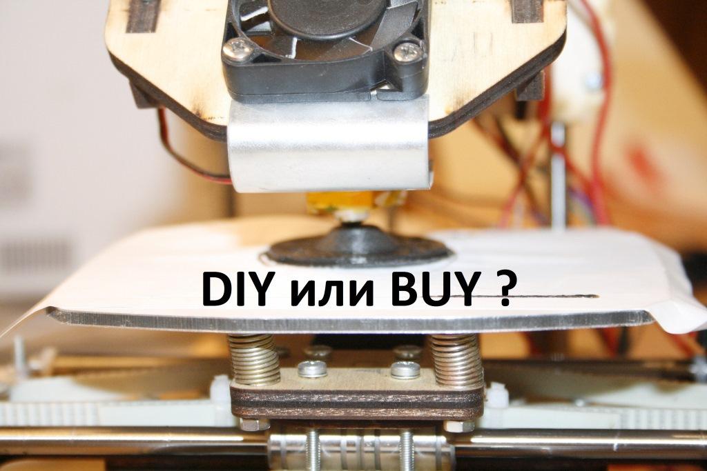 Самостоятельная сборка 3d-принтера или покупка готового оборудования для конструирования. 3d-печать. Часть 3 - 1