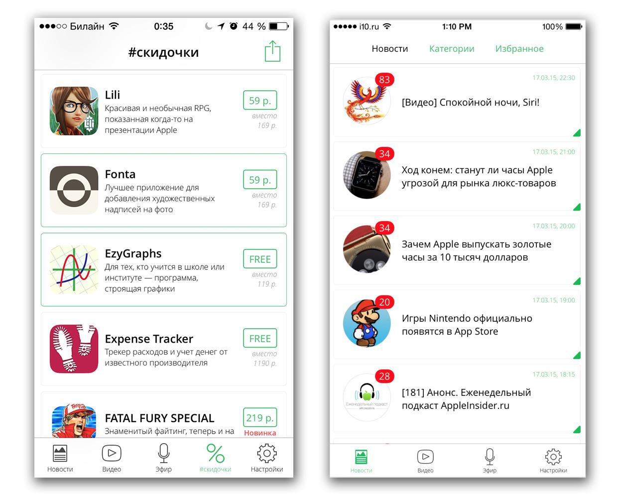 AppleInsider.ru: Apple App Store цензурирует российские тематические СМИ - 2
