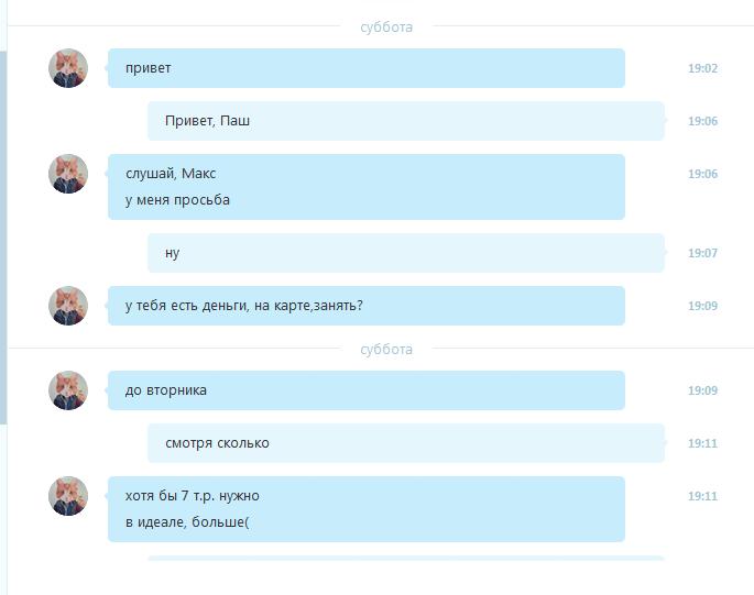 Интервью со skype-мошенником - 2