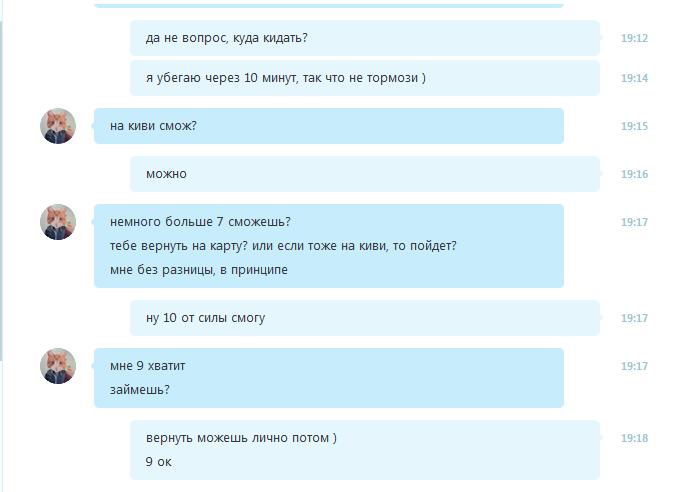 Интервью со skype-мошенником - 3