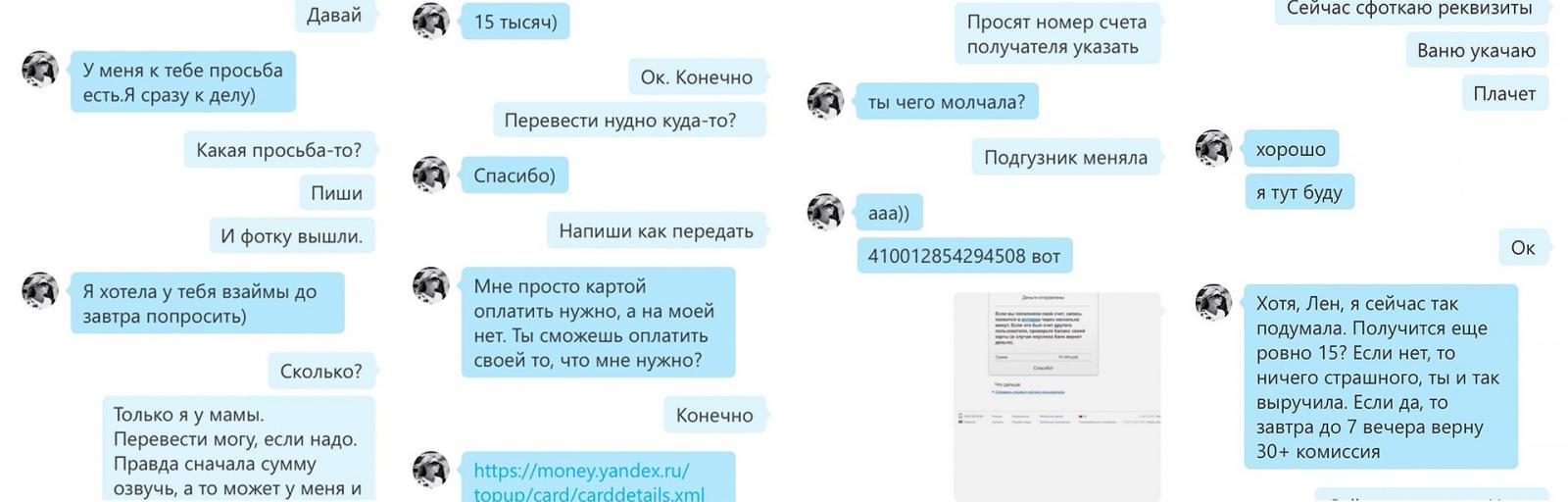 Интервью со skype-мошенником - 1