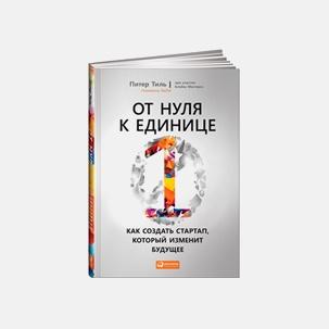 Рецензия на книгу Питера Тиля «От нуля к единице» - 1