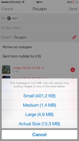 Сравнительный анализ iOS-почт: Google Inbox, myMail и Яндекс.Почта - 3