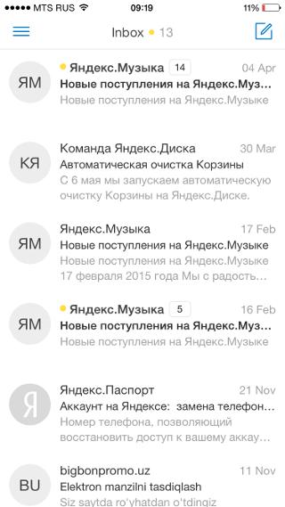 Сравнительный анализ iOS-почт: Google Inbox, myMail и Яндекс.Почта - 5