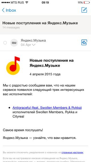 Сравнительный анализ iOS-почт: Google Inbox, myMail и Яндекс.Почта - 6