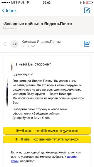 Сравнительный анализ iOS-почт: Google Inbox, myMail и Яндекс.Почта - 7