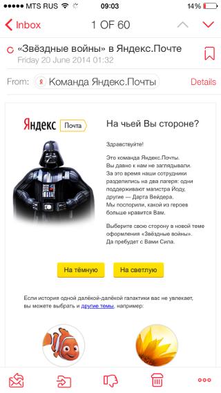 Сравнительный анализ iOS-почт: Google Inbox, myMail и Яндекс.Почта - 9