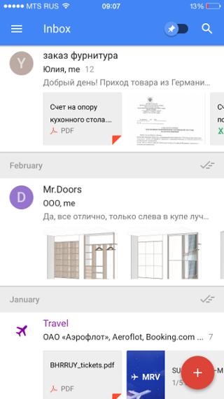 Сравнительный анализ iOS-почт: Google Inbox, myMail и Яндекс.Почта - 1