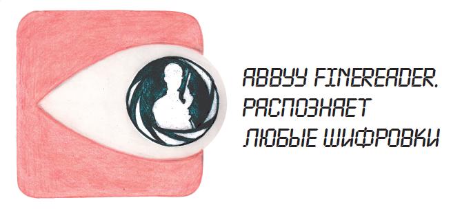 10 способов бумажного шифрования для школьников с помощью ABBYY FineReader - 1