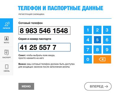 Как мы реализовали интерфейс автомата по выдаче займов - 16
