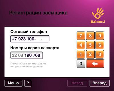 Как мы реализовали интерфейс автомата по выдаче займов - 5