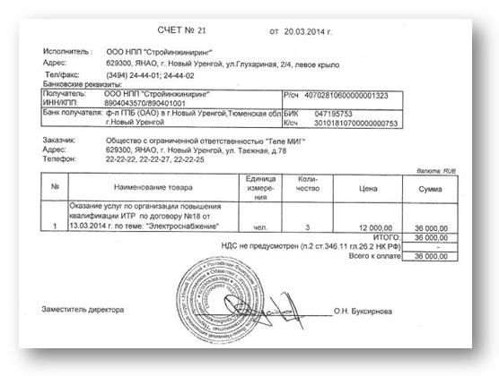 Злоумышленники используют комплексное вредоносное ПО для атак на российский бизнес - 2