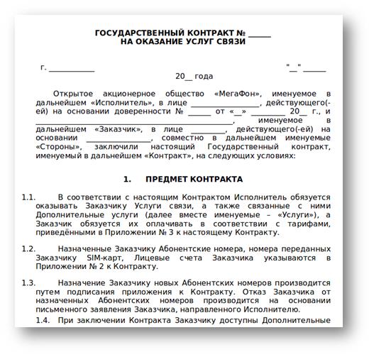 Злоумышленники используют комплексное вредоносное ПО для атак на российский бизнес - 3