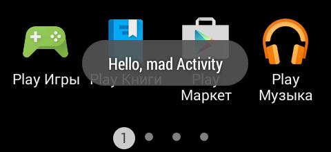 Android. Mad Activity — баг статической инициализации - 1