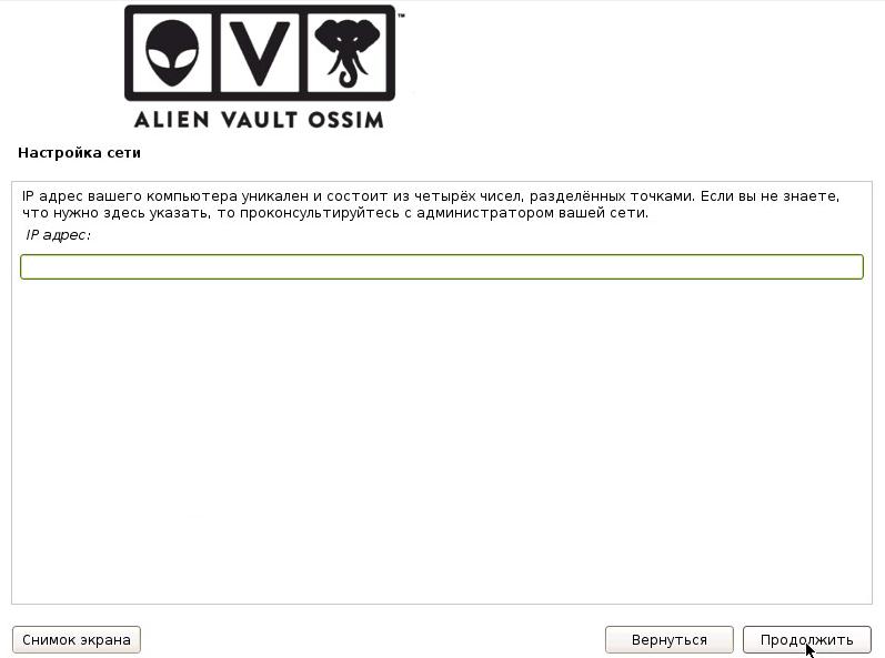 OSSIM — разворачиваем лучшую комплексную open source систему управления безопасностью - 18