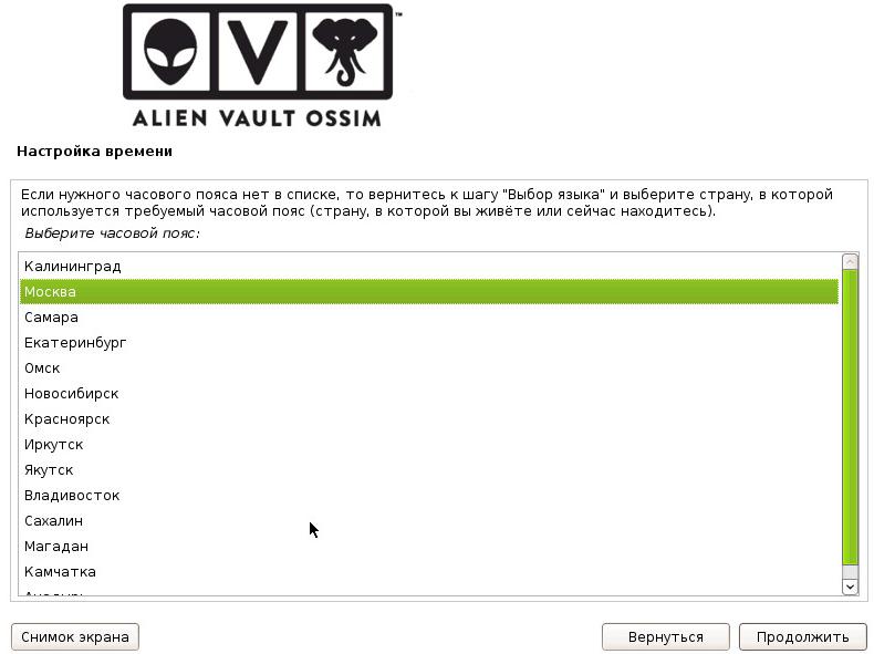 OSSIM — разворачиваем лучшую комплексную open source систему управления безопасностью - 20