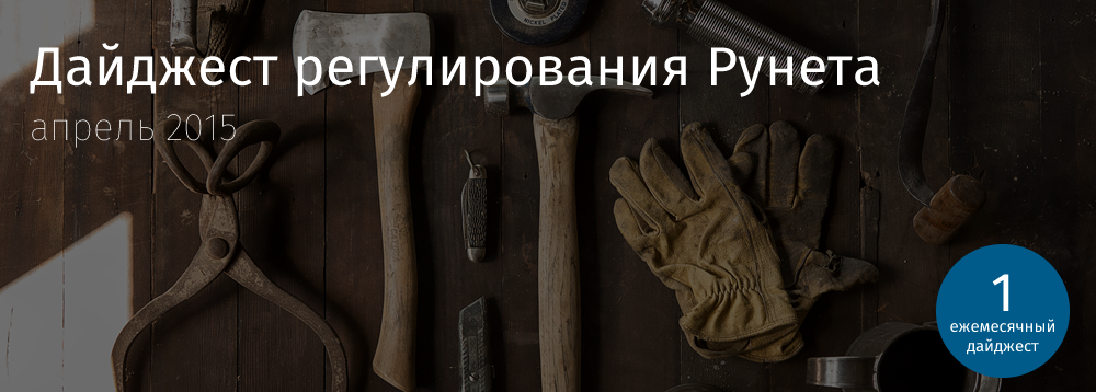 Дайджест регулирования Рунета №1 - 1