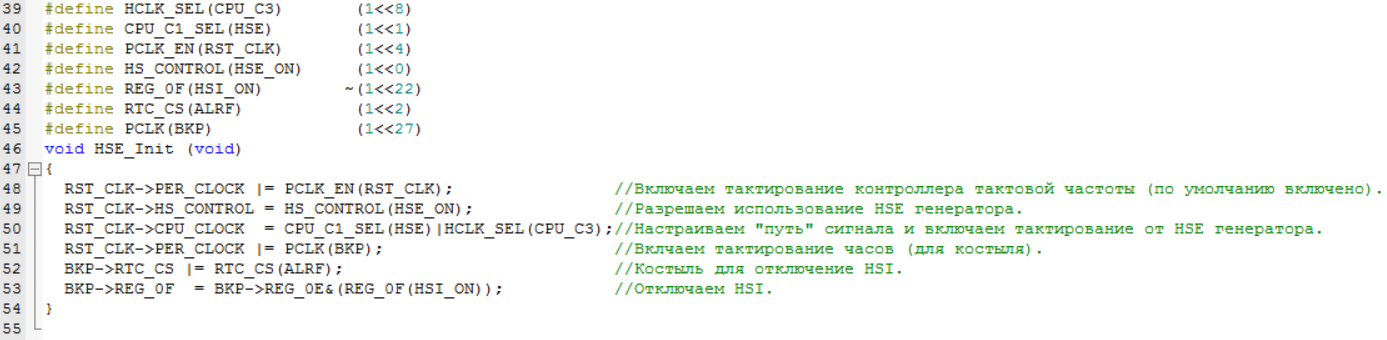 Переходим с STM32 на российский микроконтроллер К1986ВЕ92QI. Настройка тактовой частоты - 13