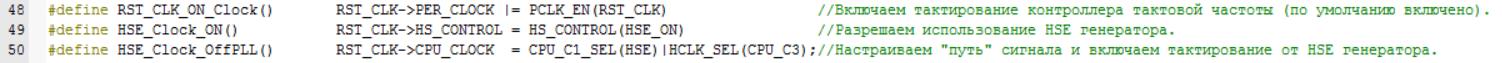 Переходим с STM32 на российский микроконтроллер К1986ВЕ92QI. Настройка тактовой частоты - 20