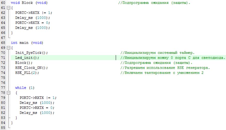 Переходим с STM32 на российский микроконтроллер К1986ВЕ92QI. Настройка тактовой частоты - 22