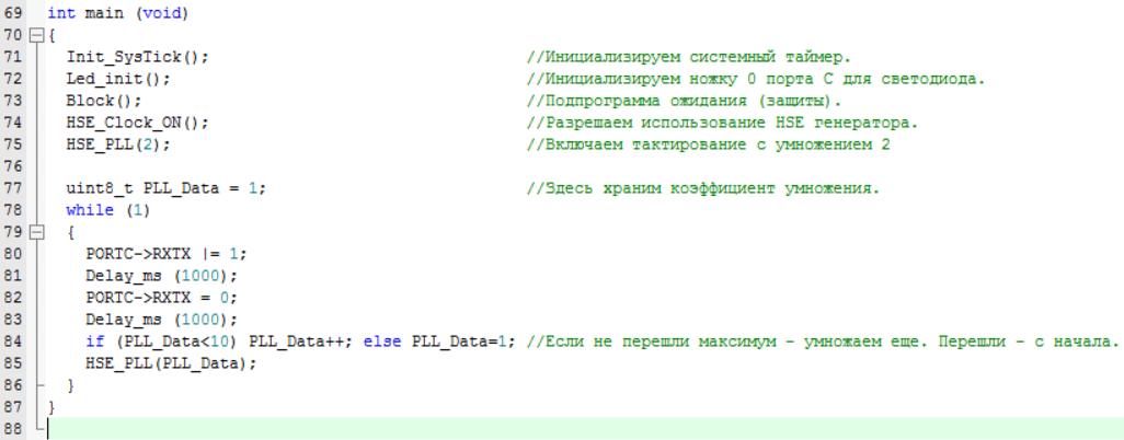 Переходим с STM32 на российский микроконтроллер К1986ВЕ92QI. Настройка тактовой частоты - 23