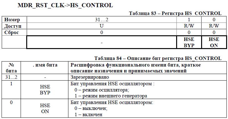 Переходим с STM32 на российский микроконтроллер К1986ВЕ92QI. Настройка тактовой частоты - 6