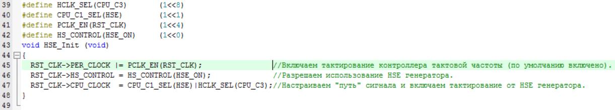 Переходим с STM32 на российский микроконтроллер К1986ВЕ92QI. Настройка тактовой частоты - 7