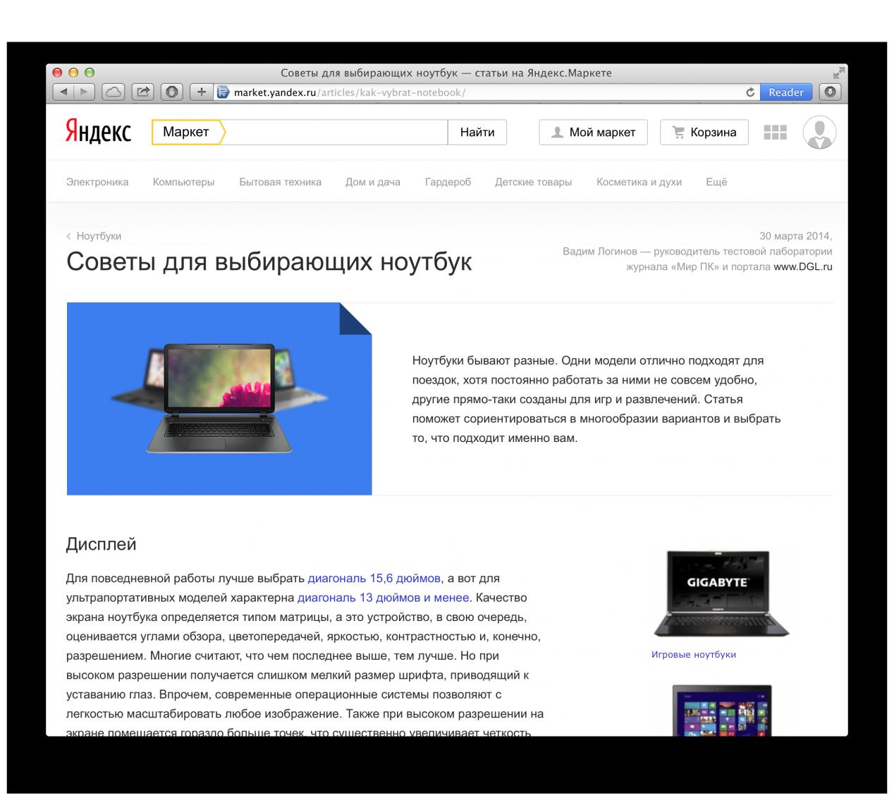 Яндекс.Маркет ждет экспертных статей от Hi-Tech@Mail.ru - 1
