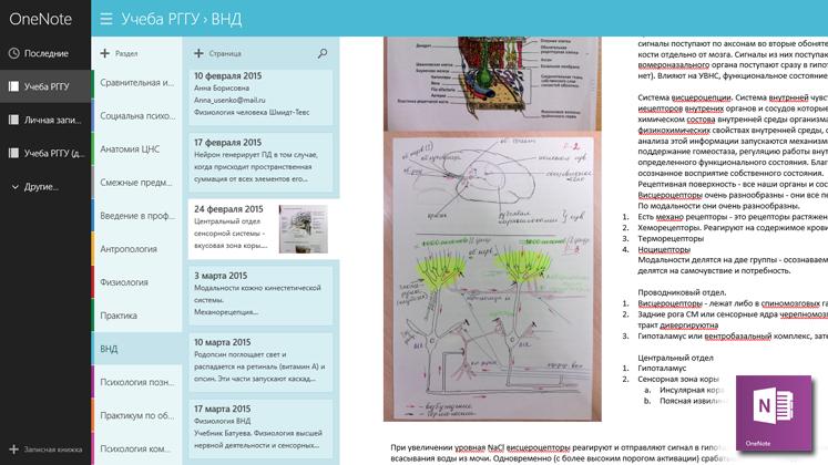 Конспектирование лекций с гаджетами. Путь к Microsoft. Часть вторая - 6