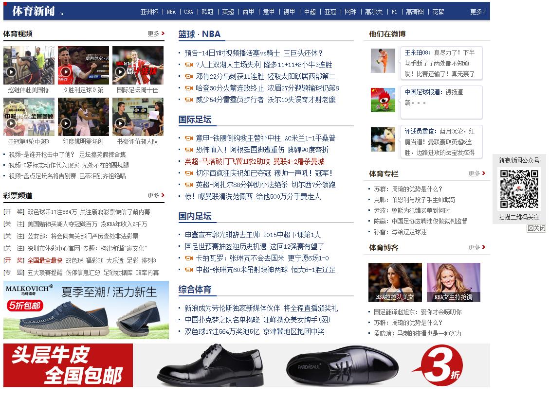 10 главных фактов о китайском интернете - 10