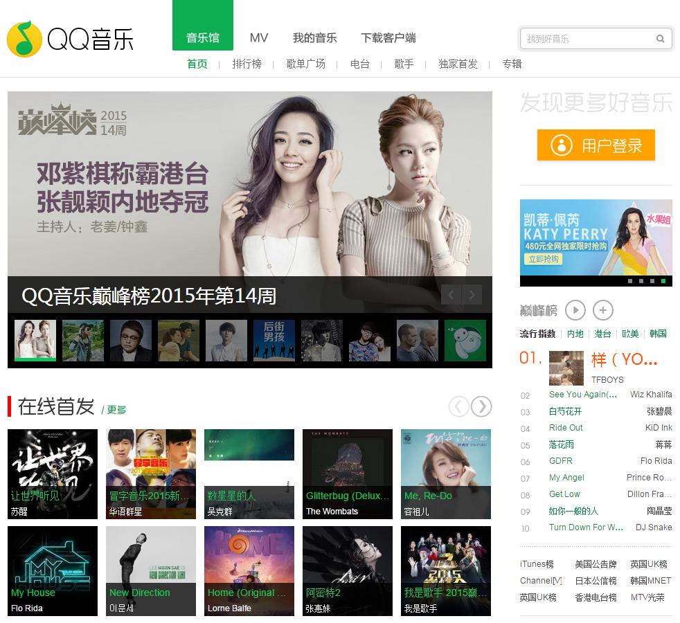 10 главных фактов о китайском интернете - 9