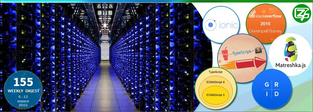 Дайджест интересных материалов из мира веб-разработки и IT за последнюю неделю №155 (6 — 12 апреля 2015) - 1