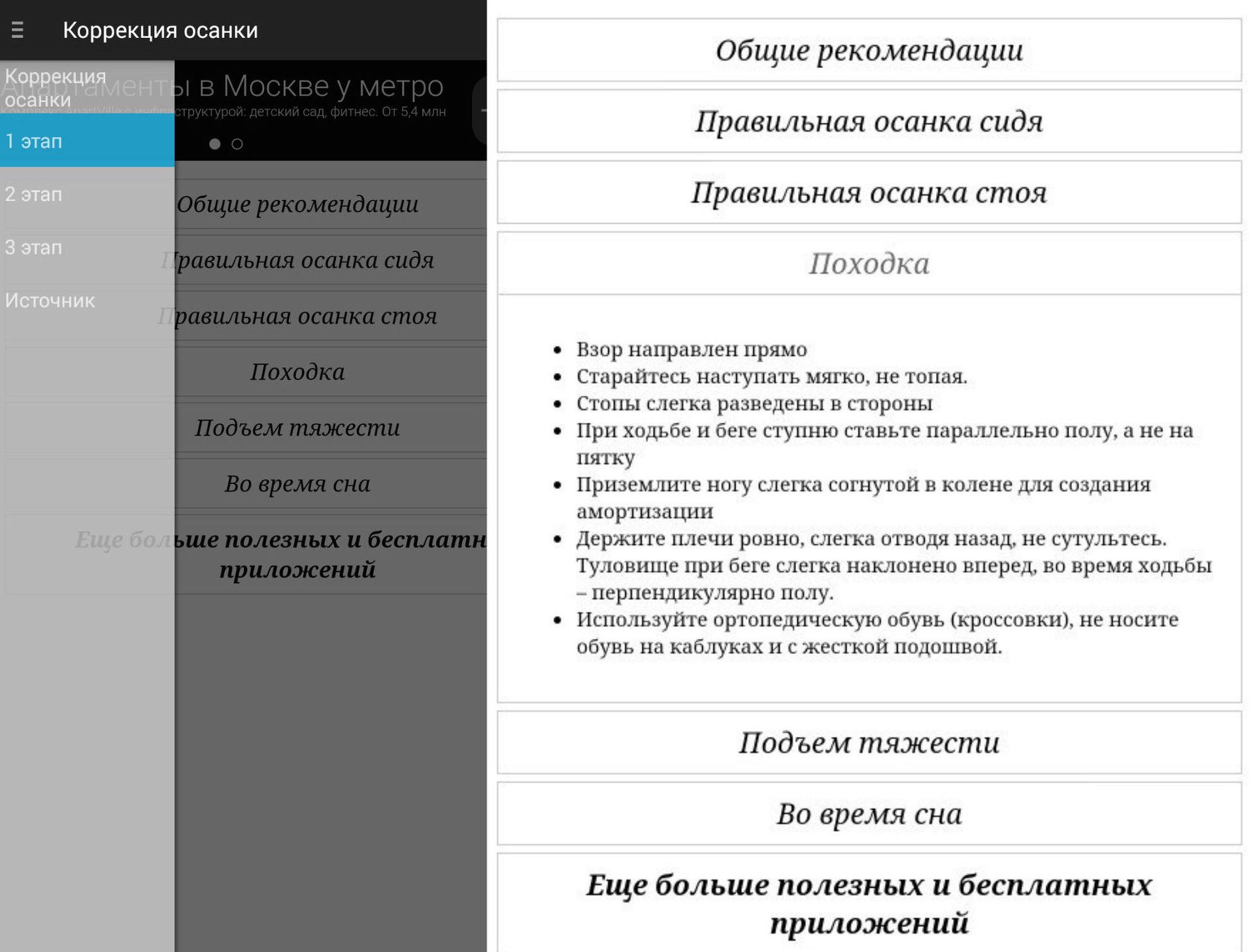 История для позвоночника: обзор корректора осанки Lumo Lift, софта из Google Play и российского «Мастера осанки» - 27