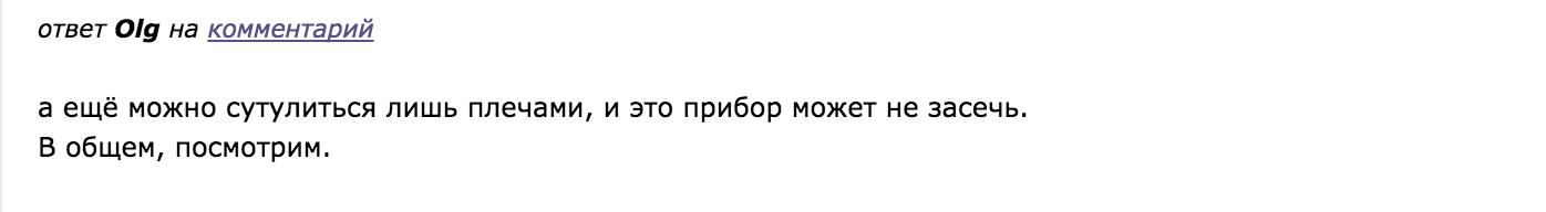 История для позвоночника: обзор корректора осанки Lumo Lift, софта из Google Play и российского «Мастера осанки» - 7