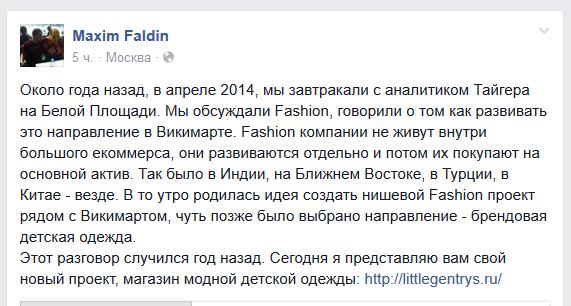 Максим Фалдин, Wikimart, запустил новый детский интернет-магазин Little Gentrys - 1