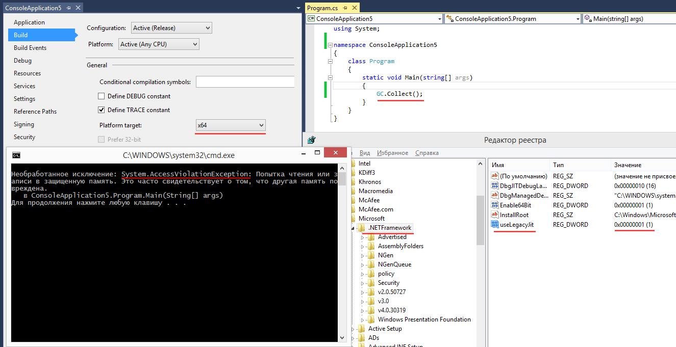 Сломанный legacy JIT в .NET 4.6 Preview - 2