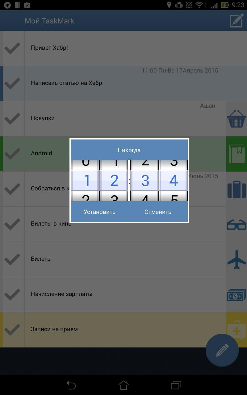 Создаем красивый Date-Time-Data Picker в Android - 9