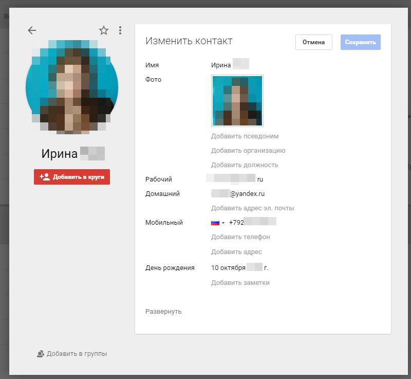 Гугл обновил приложение Контакты в интерфейсе GMail - 10