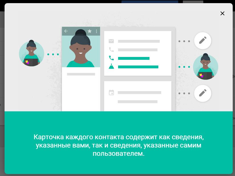 Гугл обновил приложение Контакты в интерфейсе GMail - 2