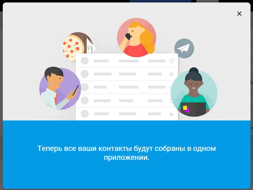Гугл обновил приложение Контакты в интерфейсе GMail - 4