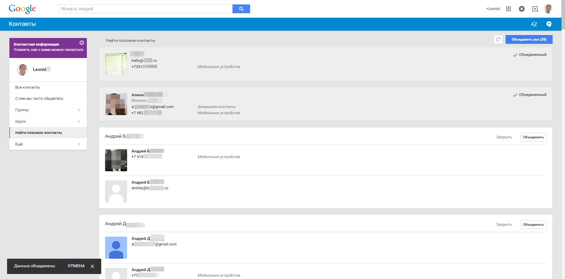 Гугл обновил приложение Контакты в интерфейсе GMail - 6