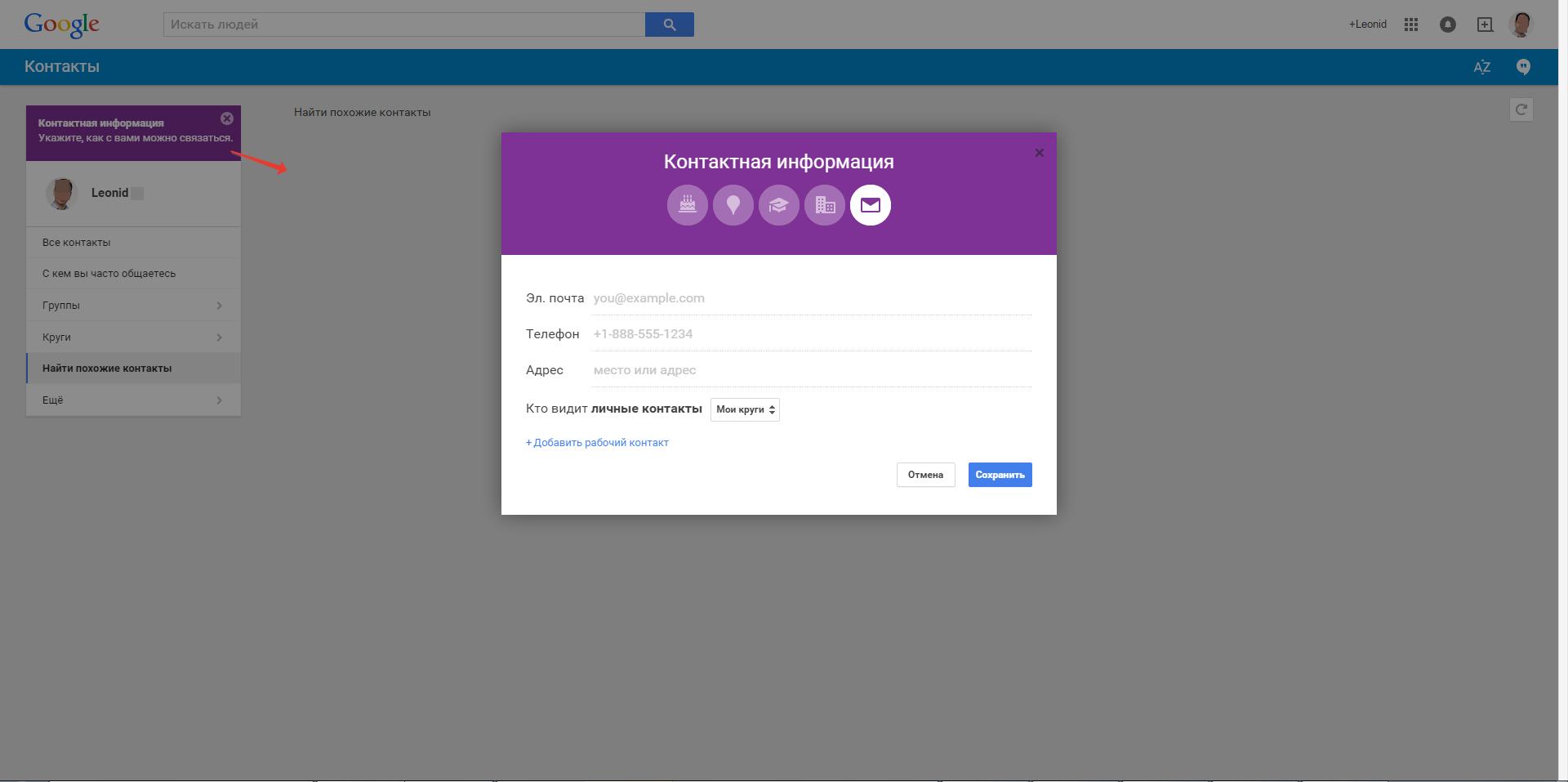 Гугл обновил приложение Контакты в интерфейсе GMail - 7